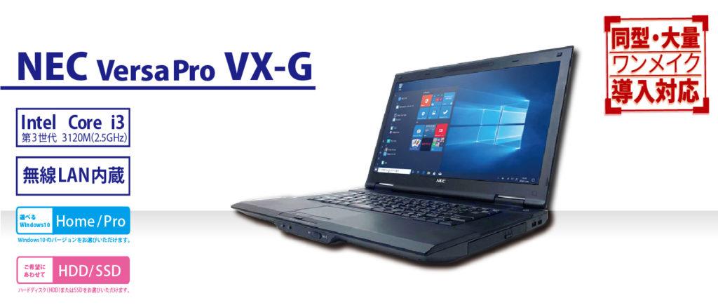 NEC VersaProシリーズ core i3 第三世代 VX-G