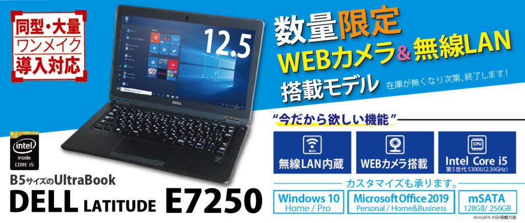 DELL LATITIDE E7250 Core i5-5300U