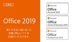 Microsoft Office2019 中古パソコンへインストール
