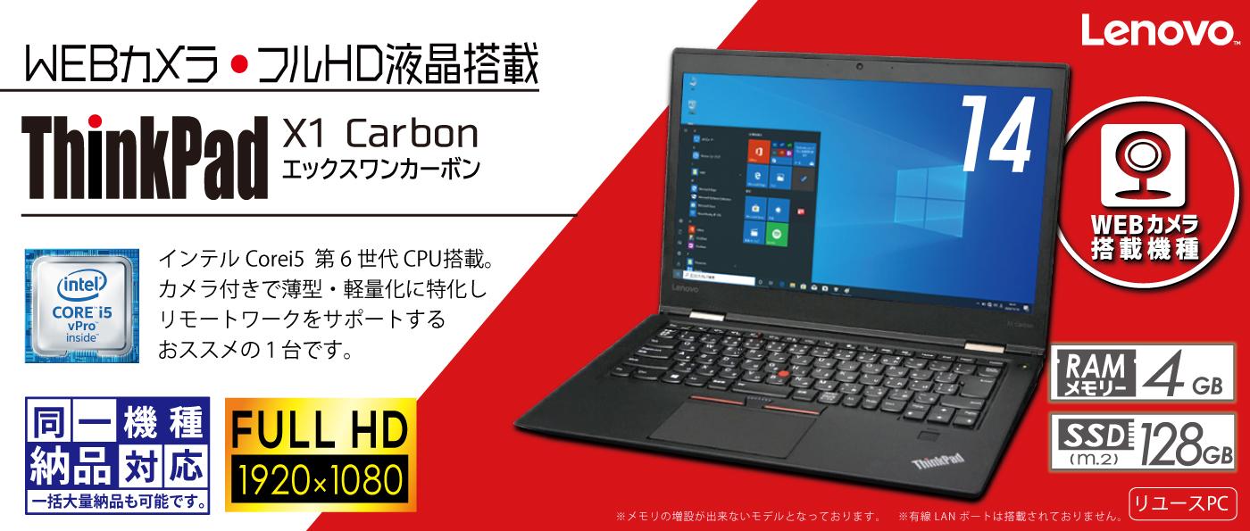 レノボ Lenovo ThinkPad X1 Carbon