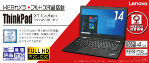 レノボ Lenovo ThinkPad X1 Carbon