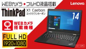 レノボ ThinkPad X1 Carbon (2016)
