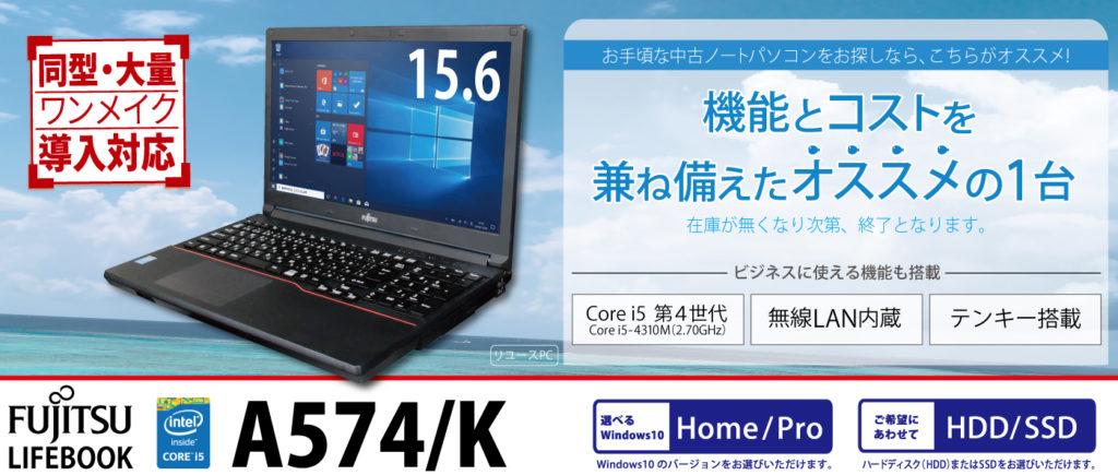 富士通 Fujitsu LIFEBOOK A574/K