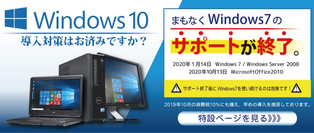 Windows7のサポートが終了