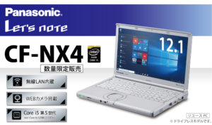 Panasonic Lets Note CF-NX4 中古ノートパソコン