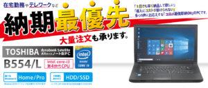 東芝 B554/L 中古ノートパソコン