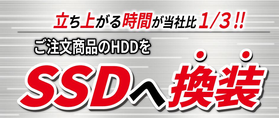 HDDからSSDへ換装