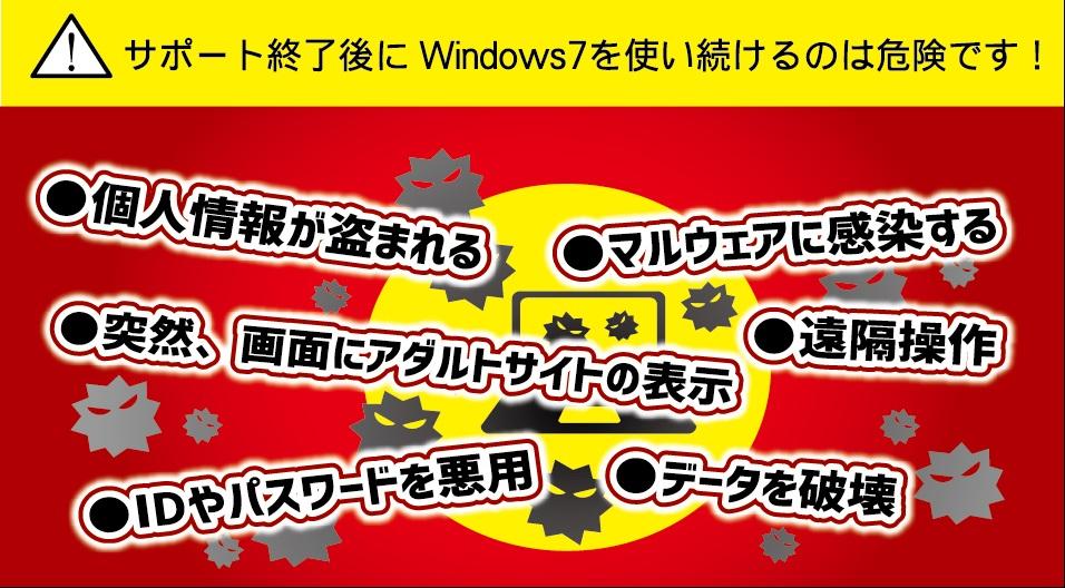 サポート終了後にWindows7を使い続けるのは危険です